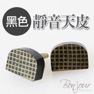 ☆黑色靜音天皮☆台灣製MIT專利耐磨高跟替換釘跟【ZBJ-11IN】 加購價 NT 99
