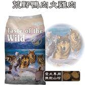 *KING WANG*美國海陸饗宴Taste of the Wild《荒野鴨肉火雞肉》無穀狗糧-13kg