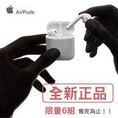 Apple Airpods 蘋果原廠 無線耳機 藍牙耳機 官方原廠正品 Apple蘋果藍牙耳機