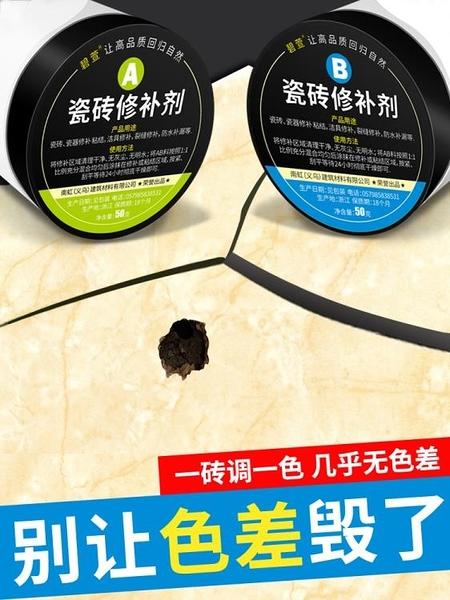 瓷磚修補劑 修復家用地磚陶瓷釉面磁磚修補膠大理石修補膏坑洞填充【萬聖夜來臨】
