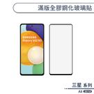 三星 A8 2018版 滿版全膠鋼化玻璃貼 保護貼 保護膜 鋼化膜 9H鋼化玻璃 螢幕貼 H06X7
