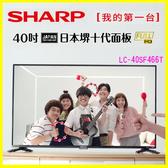 日本夏普SHARP 40吋 FHD智慧連網顯示器+視訊盒 LC-40SF466T 液晶電視 十代面板 全機兩年保固