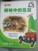 【書寶二手書T1/兒童文學_YIJ】柳林中的風聲_肯尼士.葛蘭姆