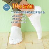 Footer T71微分子氣墊單色船型薄襪  白 10雙超值組  ;除臭襪;蝴蝶魚戶外