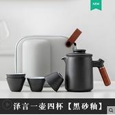 旅行功夫茶具套裝便攜式防燙快客杯一壺四杯戶外陶瓷泡茶壺 交換禮物