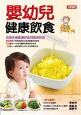 (二手書)嬰幼兒健康飲食