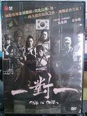 影音專賣店-I08-014-正版DVD*韓片【 一對一】-馬東鍚*金永敏