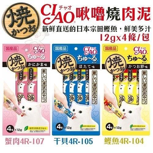 『寵喵樂旗艦店』日本CIAO《啾嚕鰹魚燒肉泥-4R系列》12gx4條 貓肉泥 貓零食