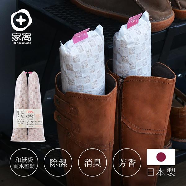 【+O家窩 X 戶田】日本製天然木絲除溼/消臭芳香鞋塞(樟木味)-長靴專用-1雙入(除濕 除臭 芬芳 防霉)