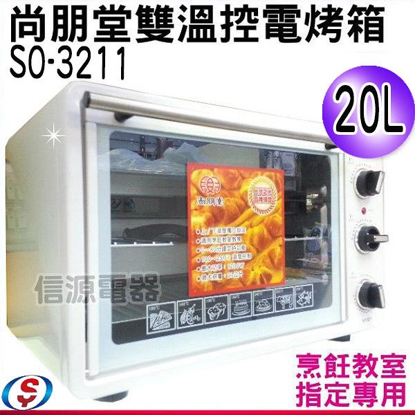 【信源】全新~20公升〞尚朋堂雙溫控烤箱《SO-3211/SO3211》*烹飪教室愛用機種*免運費