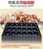 章魚小丸子機器家用商用單板魚丸爐蝦扯蛋機章魚燒機燃氣電熱    萌萌小寵igo
