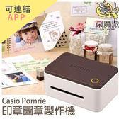 樂魔派 新品『日本代購 CASIO POMRIE  圖章製作機 STC-W10 』DIY印章 送禮印章機 圖章機