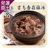 元進莊. 首烏香菇雞(1200g/份,共兩份) EE1660008【免運直出】