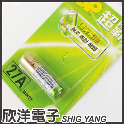 GP 超霸 27A高伏特電池 12V (1入)