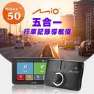 Mio MiVue Drive 50 五合一行車記錄 測速導航機-內附16G卡(加送-手機架+香氛+擦拭布)