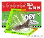 20張裝泰安康粘鼠板超強力大老鼠貼驅鼠抓捉老鼠膠藥捕鼠神器家用  優家小鋪