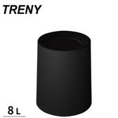 【TRENY】 日式雙層垃圾桶 -黑- 8L