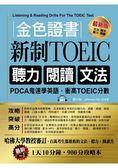 金色證書:新制TOEIC 聽力 閱讀 文法  PDCA鬼速學英語,衝高TOEIC