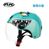 艾凱AK兒童頭盔小孩輕便式電動摩托電瓶車安全帽卡通男女夏季半盔