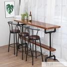美式實木酒吧桌靠牆吧台桌長條鐵藝水管高腳家用現代簡約吧台桌椅  萬聖節狂歡 YTL