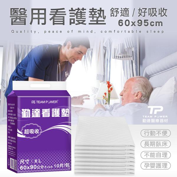 【勤達】60x90cm超強吸收看護墊-10片/包-F905C 產褥墊、戒尿墊、漏尿墊