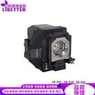 EPSON ELPLP96 原廠投影機燈...