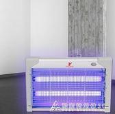 滅蚊燈滅蠅燈餐廳用商用滅蒼蠅家用驅蚊燈室內捕蚊器電蚊燈 酷斯特數位3C 220V YXS