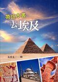 (二手書)帶這本書去埃及