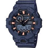 【CASIO】卡西歐 G-SHOCK 限量丹寧雙顯手錶-深藍 GA-700DE-2ADR