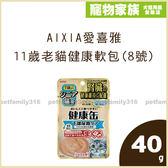 寵物家族-AIXIA愛喜雅-11歲老貓健康軟包(8號)腎臟健康+尿路保健配方 40g