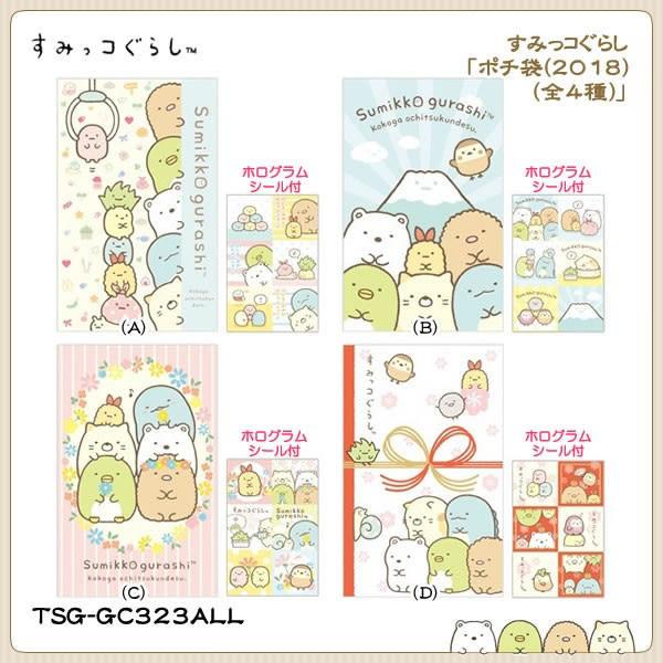 Hamee 日本正版 San-X 2018 角落生物 迷你紅包袋 禮金袋 信封袋 含貼紙 4款任選 GC32301