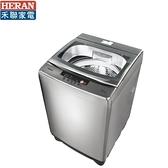 本月超低價【禾聯家電】15KG定頻全自動洗衣機《HWM-1533》(含拆箱定位)