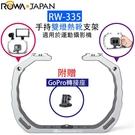 【EC數位】ROWA 樂華 RW-335 手持雙燈熱靴支架 適用於運動攝影機 GoPro 相機支架 麥克風支架