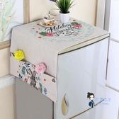 洗衣機防塵罩棉麻滾筒洗衣機蓋布床頭櫃多用蓋巾單開門冰箱罩雙門微波爐防塵罩多色