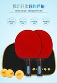 乒乓球拍-東川崎町2只裝套裝 乒乓球拍雙拍初學者學生兵乓球訓練比賽 直拍/橫拍 東川崎町