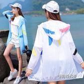 LIGGFOP防曬衣2018夏新款女士韓版中長防曬服外套女寬鬆大碼百搭「時尚彩虹屋」