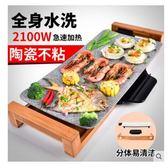 現貨110V電壓  家用電烤肉機韓式無煙電烤盤陶瓷室內不粘多功能鐵板燒