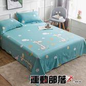 床單全棉床單單件純棉學生宿舍單人床雙人1.8米床棉布被單 運動部落