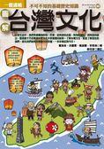 (二手書)圖解台灣文化