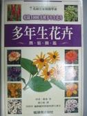 【書寶二手書T8/動植物_JQQ】多年生花卉園藝圖鑑_霍桑