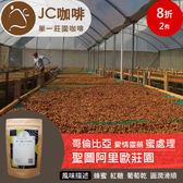 JC咖啡 半磅豆▶哥倫比亞 聖圖阿里歐莊園 愛情靈藥 蜜處理 ★送-莊園濾掛1入 ★10月特惠豆