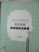 【書寶二手書T7/進修考試_DFO】民事訴訟法概要題型破解_克允