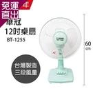 華冠 MIT台灣製造 12吋桌扇/電風扇 BT-1255【免運直出】