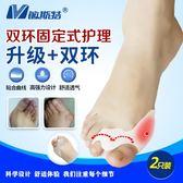 分趾器 腳趾外翻矯正器神器大拇指糾正大腳腳趾保護套矽膠分趾器女男夏 moon衣櫥