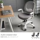 辦公椅 書桌椅 電腦椅【I0178】艾登科技感人體工學電腦椅(兩色) MIT台灣製ac 完美主義