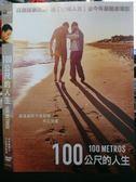 挖寶二手片-O11-054-正版DVD*電影【100公尺人生】-最遙遠的不是距離,而是放棄