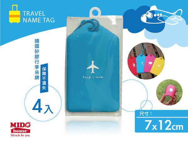 韓國可愛矽膠旅行用行李吊牌(4色)《Midohouse》