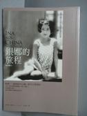【書寶二手書T9/一般小說_OQF】銀娜的旅程-一個中國小女孩在納粹德國的故事_洪素珊