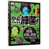 小心這本書有細菌(認識細菌.病毒和真菌的強大微生物王國)