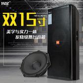 SRX715/725單雙15寸專業全頻音箱舞台演出KTV酒吧HIFI重低音音響igo  良品鋪子